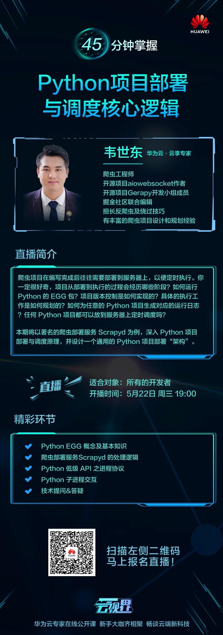 Python项目部署与调度2.jpg