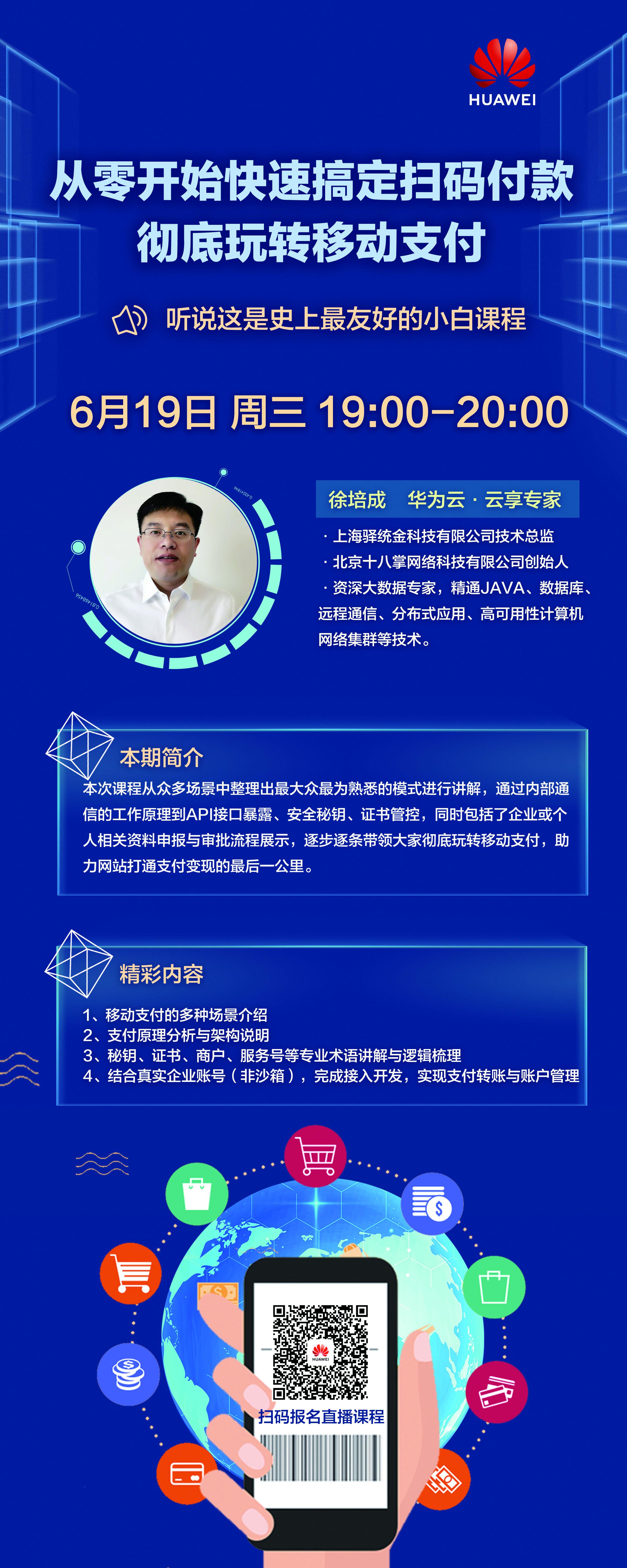 长图-追踪二维码.jpg