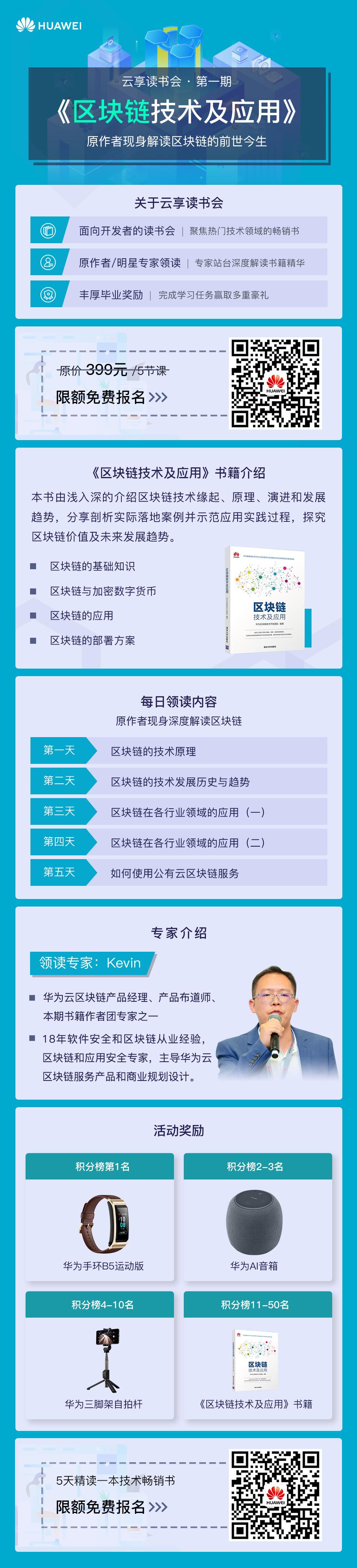 云享读书会-第一期-官网二维码-小昭.png