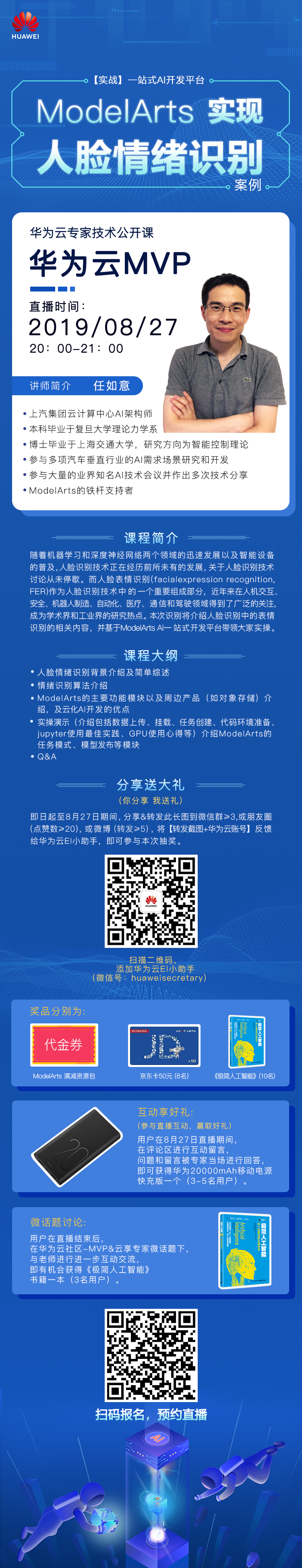 更新长图-二维码.jpg