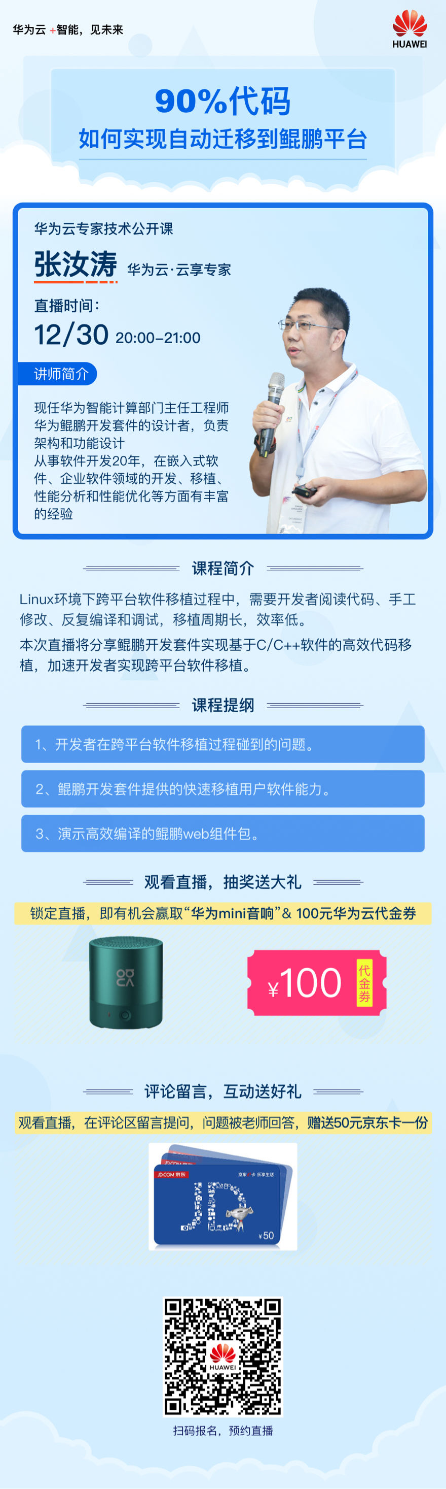 专家技术公开课第10期-张汝涛老师-新.jpg