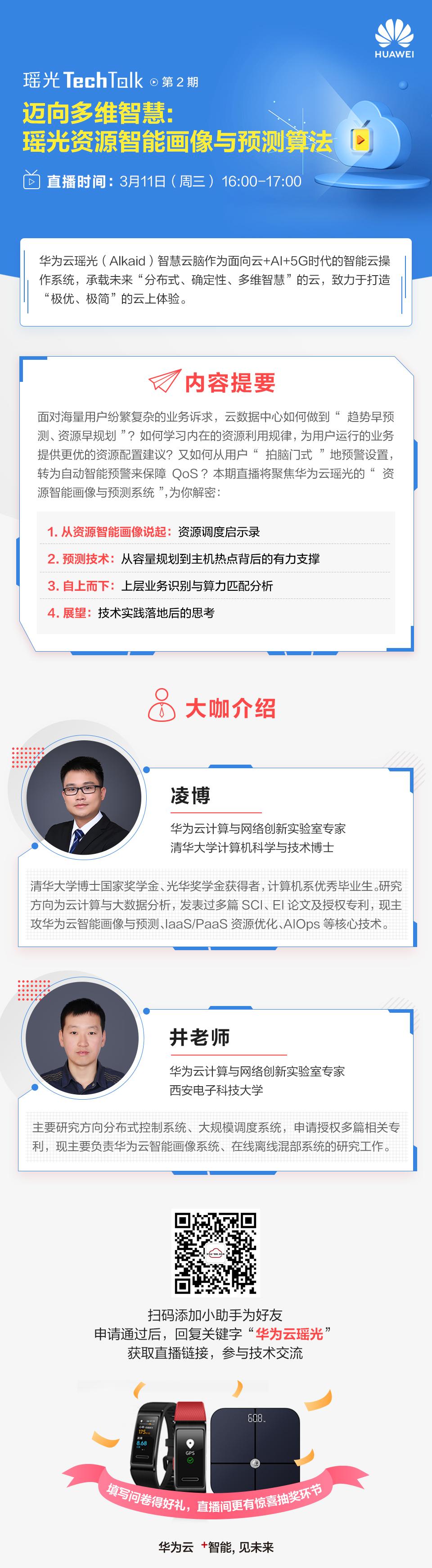 瑶光TechTalk直播间海报.jpg